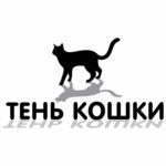 Group logo of Тень Кошки